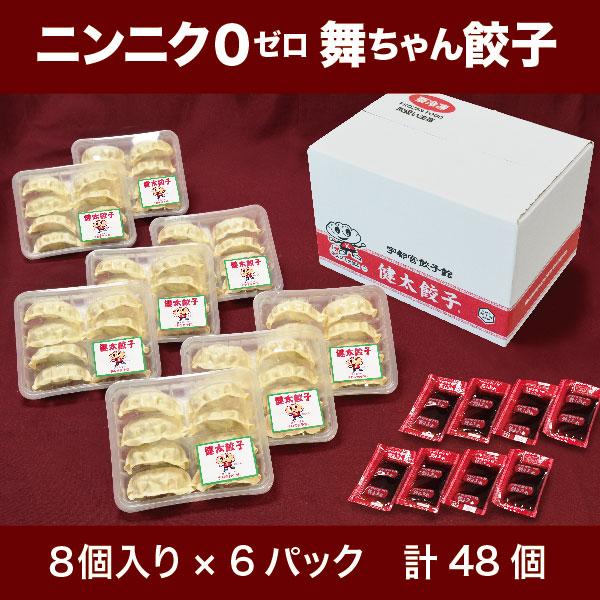 ニンニク0(ゼロ)舞ちゃん餃子セット(48個入)