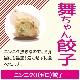 舞ちゃん餃子セット(64個入)