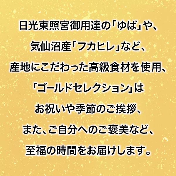 ゴールドセレクション(計64個/4種×16個)