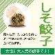 食べくらべ8色餃子セット(計64個/8種×8個)