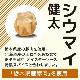 健太シウマイこだわりセット(餃子24個、シウマイ24個)