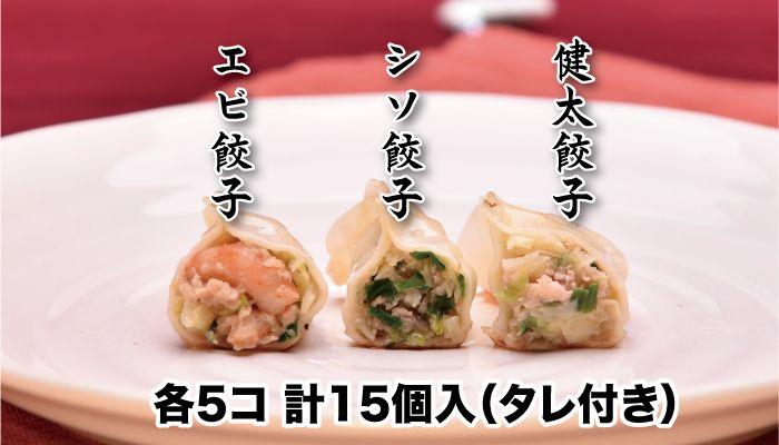 訳あり3色餃子ポイント40% 6.2賞味期限