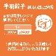 ■珍味 手羽餃子(8本入)  ポイント40% 480円相当 通常1,600円相当を値引き 好評につき追加