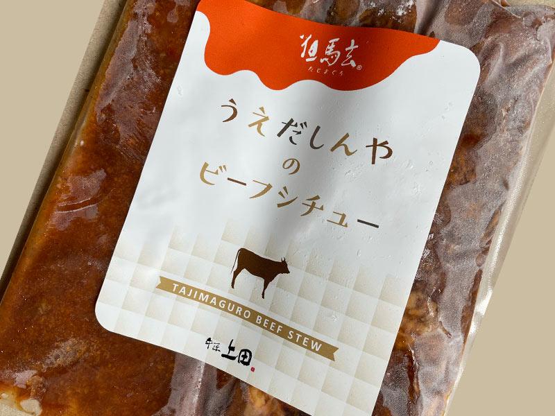 """【限定セット500食】<冷凍>""""うえだしんや""""のビーフシチュー(250g×1)&とってもおいしい肉味噌(150g×2)セット[ 上田オリジナル ]"""