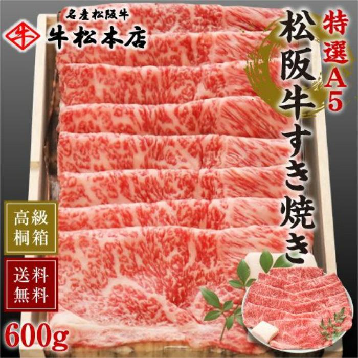 松阪牛すき焼き【特選A5 600g】