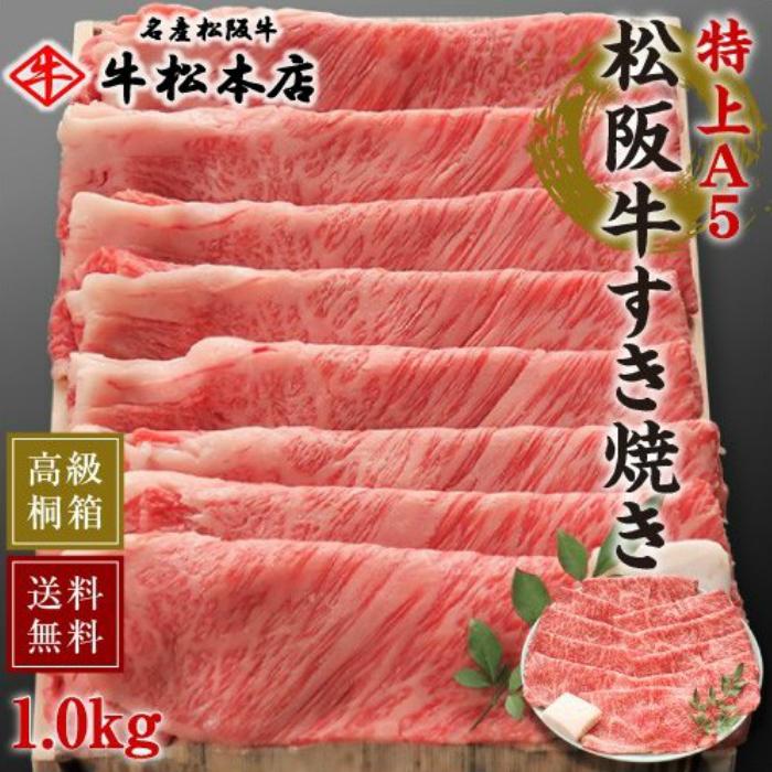 松阪牛すき焼き【特上A5 1.0kg】