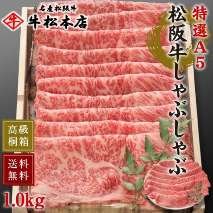 松阪牛しゃぶしゃぶ【特選A5 1.0kg】