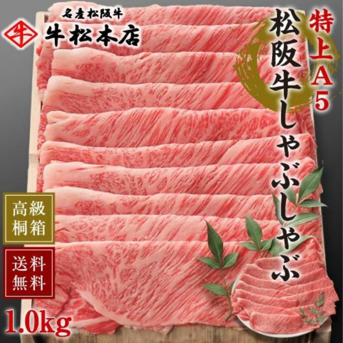 松阪牛しゃぶしゃぶ【特上A5 1.0kg】