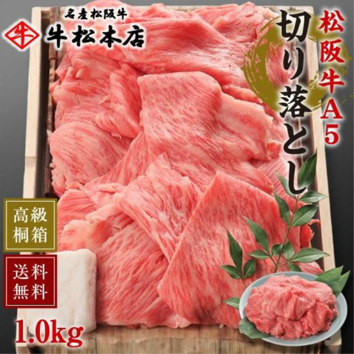 松阪牛A5切り落とし【1.0kg】