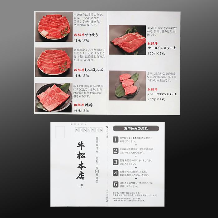松阪牛カタログギフト【50,000円コース】