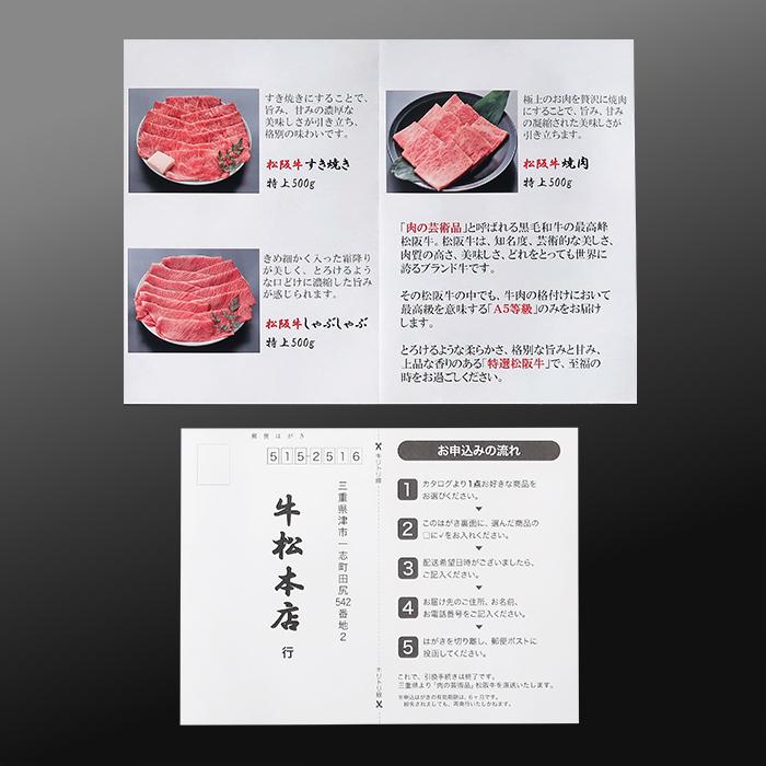 松阪牛景品目録【20,000円コース】