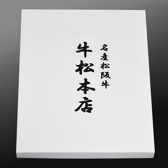 松阪牛カタログギフト【20,000円コース】