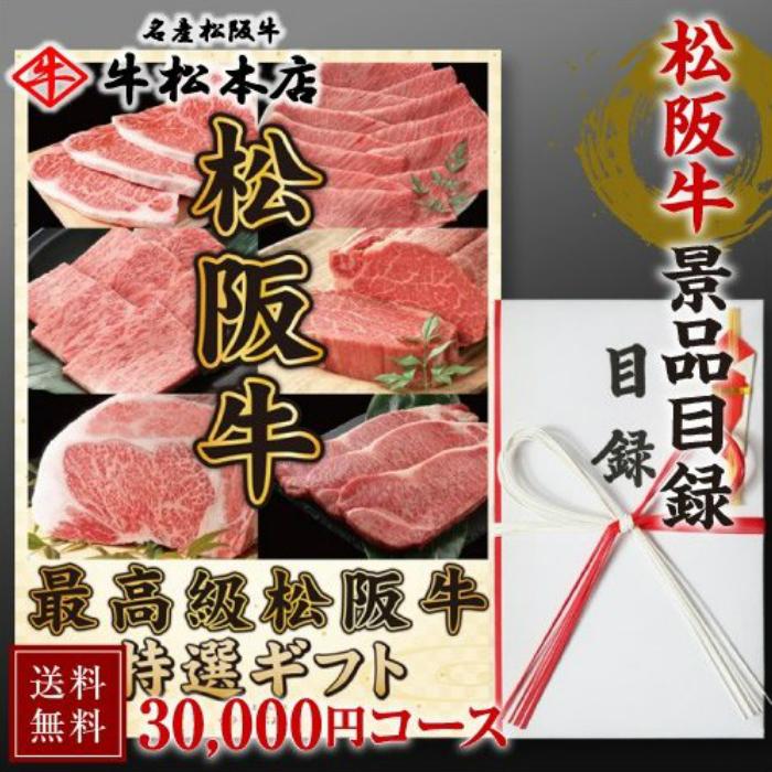 松阪牛景品目録【30,000円コース】