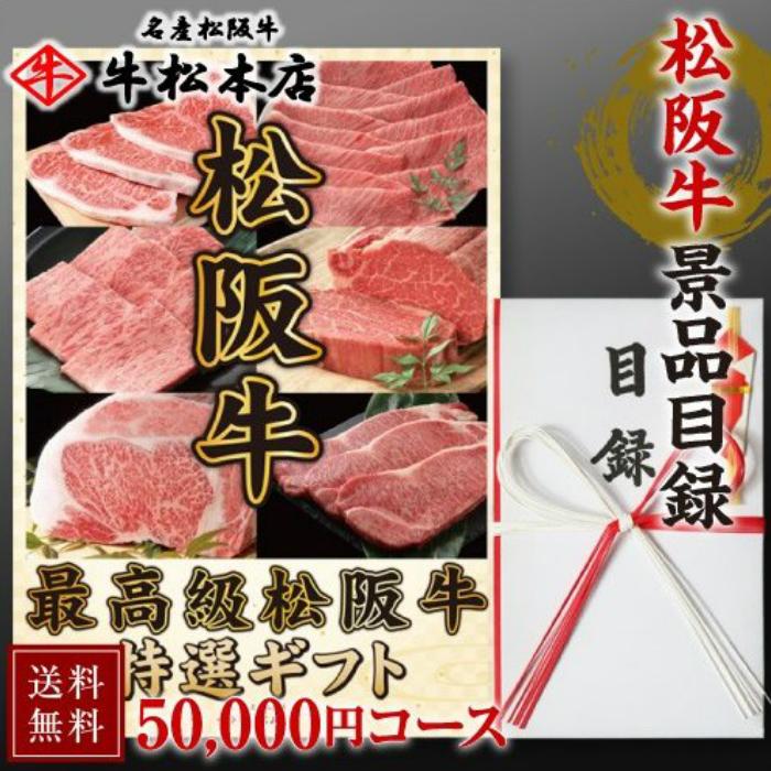 松阪牛景品目録【50,000円コース】