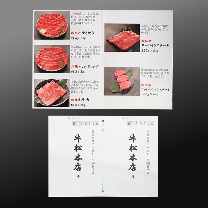 松阪牛景品目録【100,000円コース】