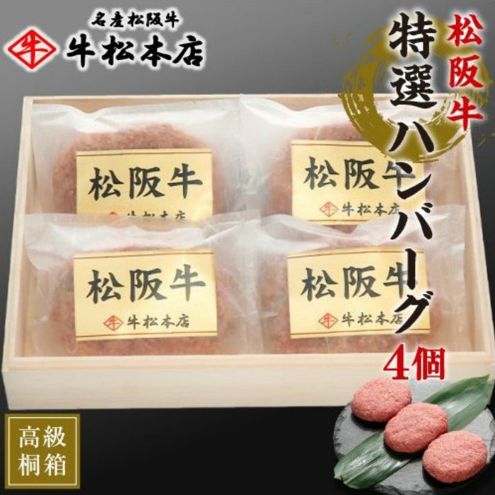 松阪牛特選ハンバーグ【160g×4個】