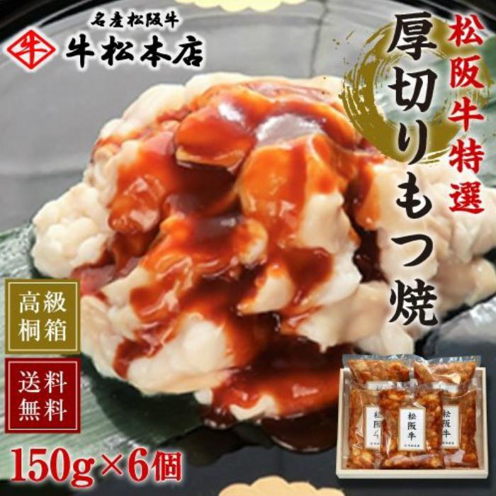 松阪牛特選厚切りもつ焼【150g×6個】高級桐箱入