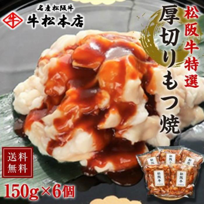 松阪牛特選厚切りもつ焼【150g×6個】