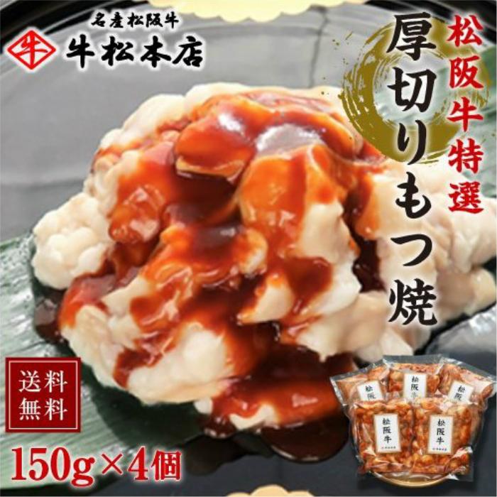 松阪牛特選厚切りもつ焼【150g×4個】