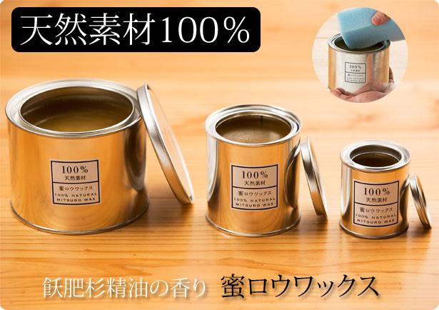 100%天然素材!蜜ロウワックス(80g)(みつろう・蜜ろう・ミツロウ・蜜蝋) 飫肥杉精油入り