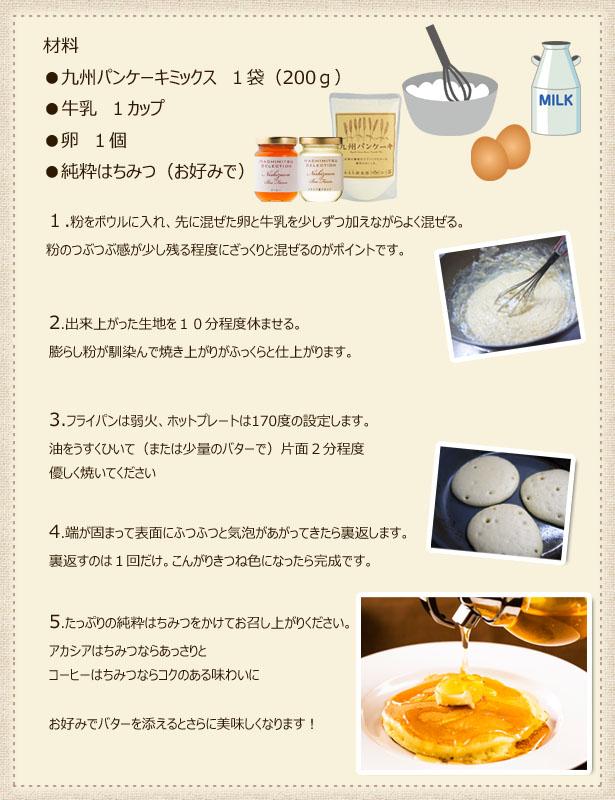 厳選素材の雑穀入り九州パンケーキと最高の相性!純粋はちみつ2種セット