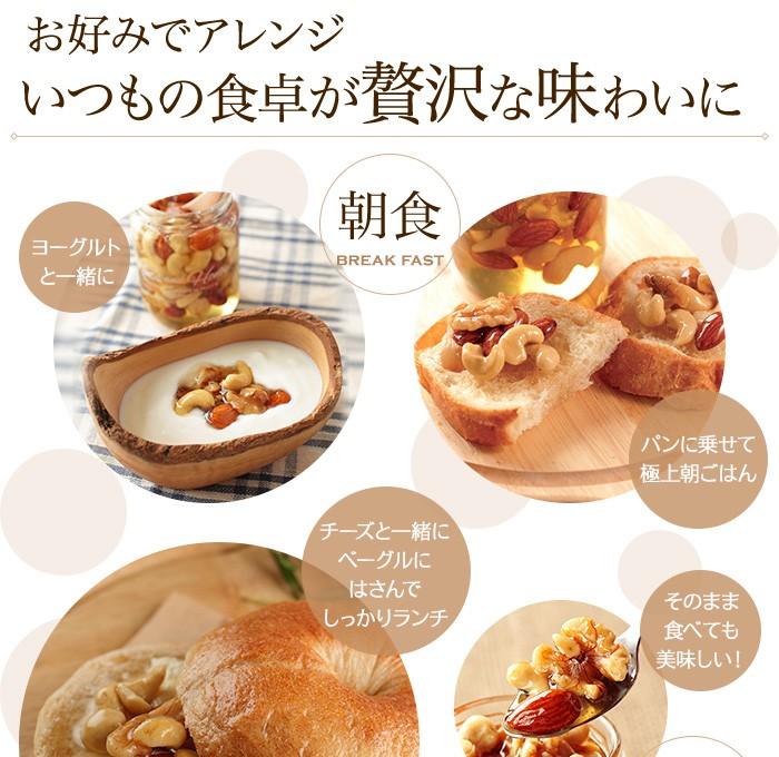 ナッツ&ハニー(280g) 贅沢なナッツのはちみつ漬け【クール便商品との同梱不可】