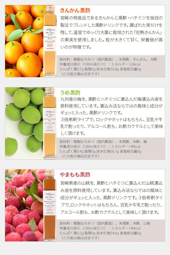 いろいろ選べる飲めるはちみつフルーツ黒酢3点セット(200ml×3本ギフト箱入)【母の日カード対応商品】