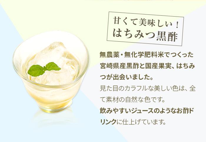 いろいろ選べる飲めるはちみつフルーツ黒酢3点セット(200ml×3本ギフト箱入)