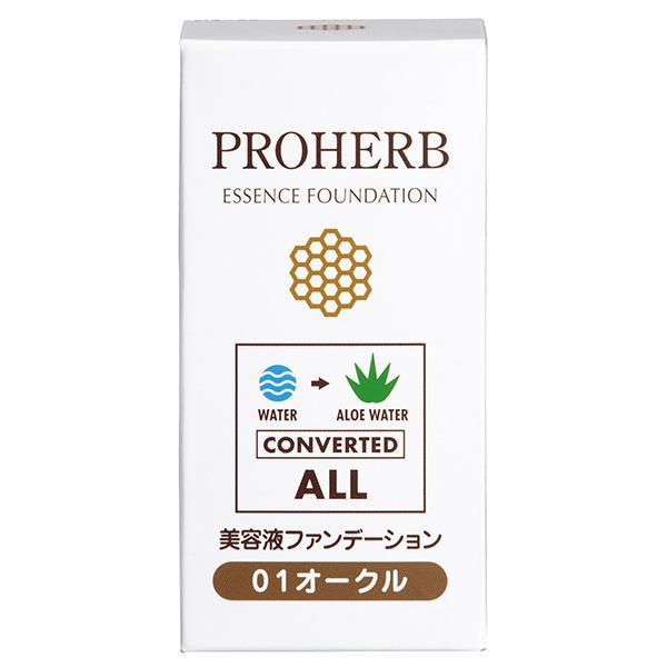 プロハーブ美容液ファンデーション(30ml)