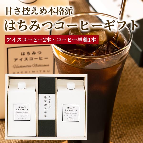 はちみつ屋さんのコーヒーギフト(アイスコーヒー2本&羊羹)【母の日カード対応商品】