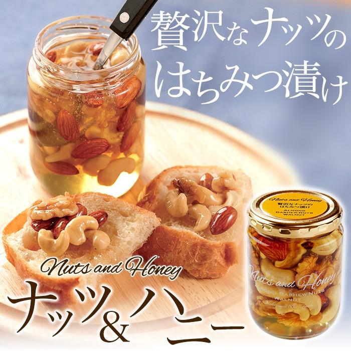 ナッツ&ハニー(280g)まとめ買い2本セット【クール便商品との同梱不可】贅沢なナッツのはちみつ漬け