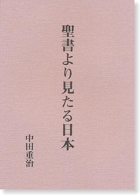 聖書より見たる日本
