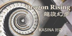 脳波誘導アプリ 龍旋幻夢 Dragon Rising