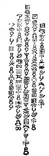 大日本神皇記