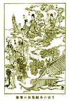 神仙術秘蔵記/神仙術霊要録