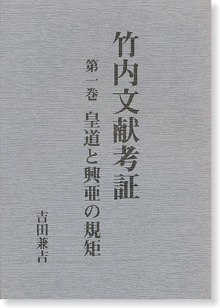 竹内文献考証 全2巻 ★+・++ 復刻+/難易度++