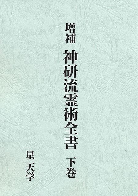 増補 神研流霊術全書 上下巻