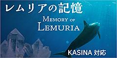 レムリアの記憶