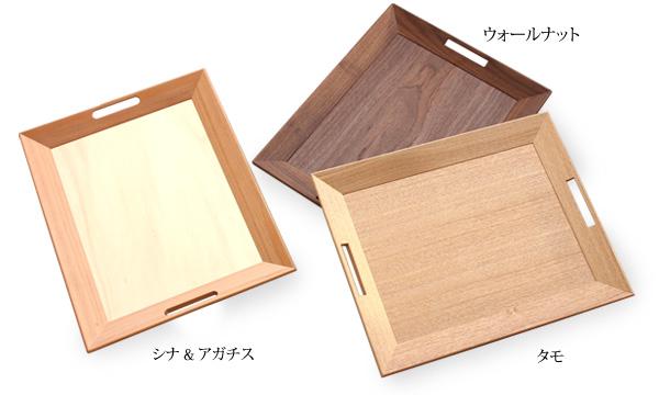 「フロアトレイ L (シナ&アガチス)」木の大容量食器トレー・お盆/北欧風デザイン