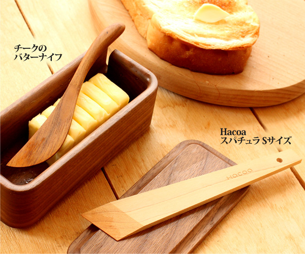 「Butter Case Sサイズ」優雅な朝のひとときに木製バターケースを/北欧風デザイン