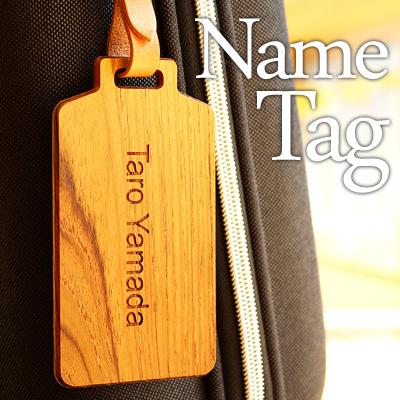 【名入れ一面 無料】「Name Tag」木目の美しさを活かしたネームタグ・ゴルフタグ