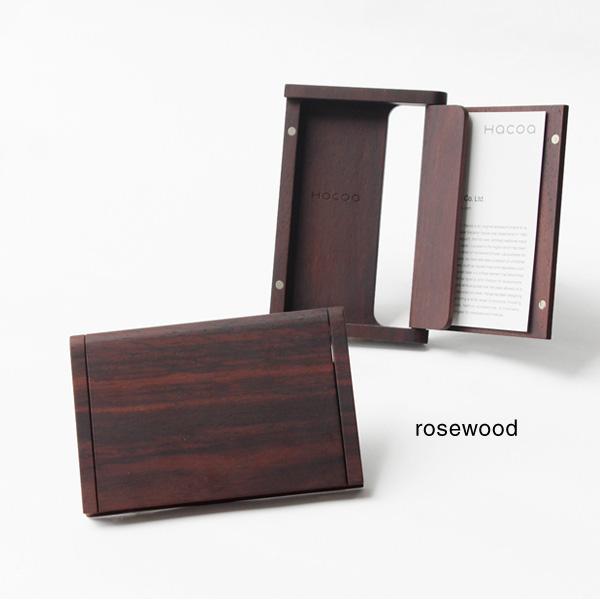 「Hacoa CardCase <ローズウッド>」木製名刺ケース/Hacoaブランド/北欧風デザイン