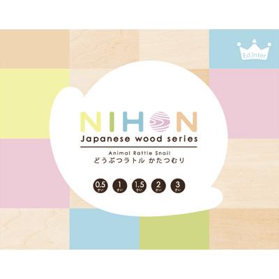 「NIHONシリーズ どうぶつラトル かたつむり」日本製にこだわった、かたつむり型のかわいい木製ラトル