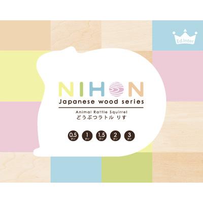 「NIHONシリーズ どうぶつラトル りす」日本製にこだわった、りす型のかわいい木製ラトル