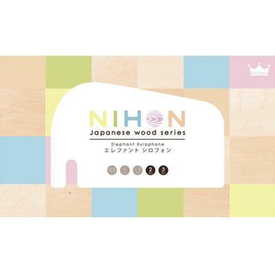 「NIHONシリーズ エレファント シロフォン」名入れできる、日本製にこだわったやさしい音色の木製シロフォン・木琴