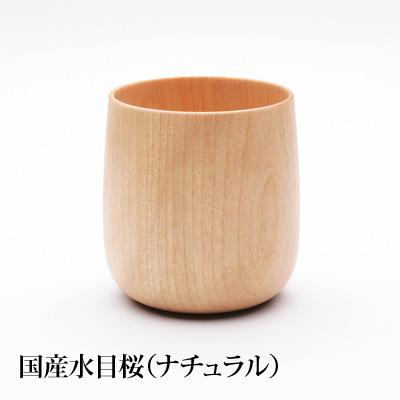 ■「YUKI(国産水目桜)」日本の伝統が生み出す現代的な美しいコップ・グラス/MOHEIMブランド