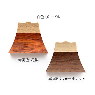 「富士山箸置き 2個1セット」世界遺産である富士山に見立てた箸置き