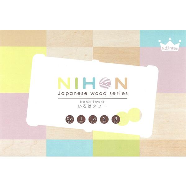 「NIHONシリーズ いろはタワー」名入れできる、日本製にこだわったやさしいパステルカラーの木製ラトル・がらがら