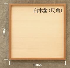 「白木盆(尺角サイズ)」器を選ばずいつでも使える木製のお盆・トレー