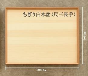 「ちぎり白木盆(尺三長手サイズ)」器を選ばずいつでも使える木製のお盆・トレー
